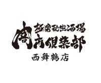 極楽秘密酒場 闇市倶楽部 西舞鶴店