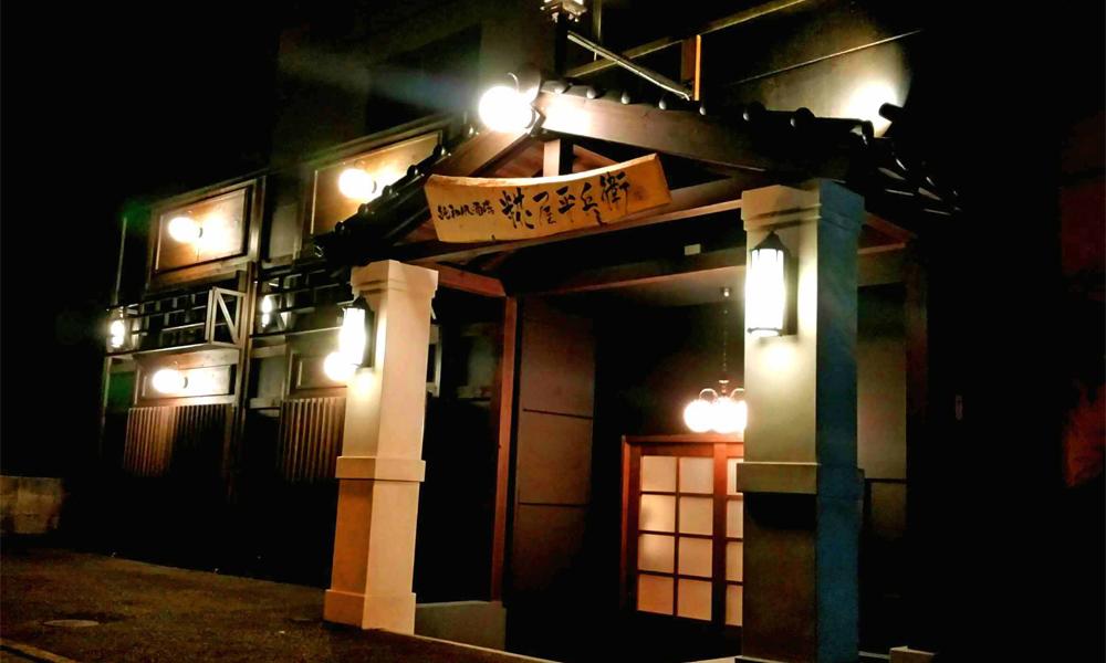 純和風酒場 糀屋平兵衛 外観