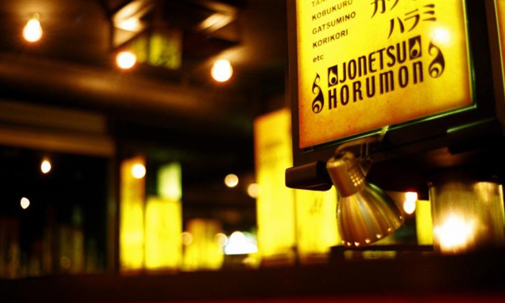 情熱ホルモン 舞鶴酒場 入り口