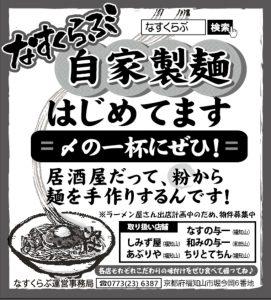 自家製麺広告