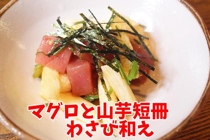 【マグロと山芋短冊わさび和え】 鉄板メニューですね。