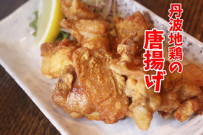 【丹波地鶏の唐揚げ】 地鶏の旨味凝縮!