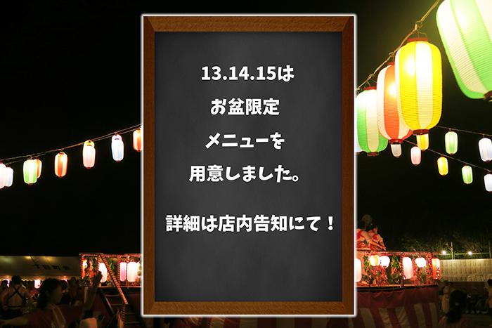 【お盆限定メニュー】 詳細は店内告知にて!