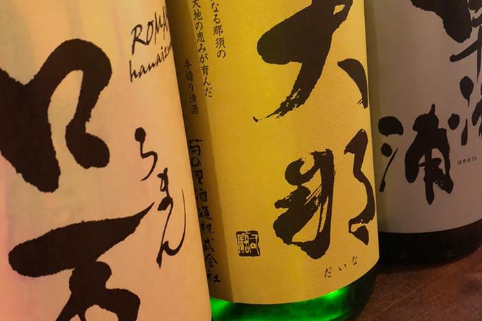 【期間限定】日本酒 各種680円+税~ 熱燗が最高に旨い日本酒集めました。 旨い肴と熱燗・・・最強です!