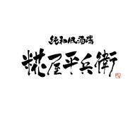 純和風酒場 糀屋平兵衛