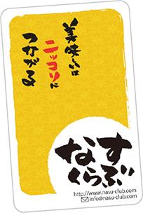 「なすくらぶ」ポイントカード