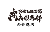 闇市倶楽部 西舞鶴店