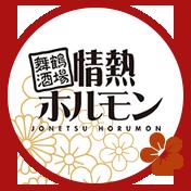 情熱ホルモン 舞鶴酒場