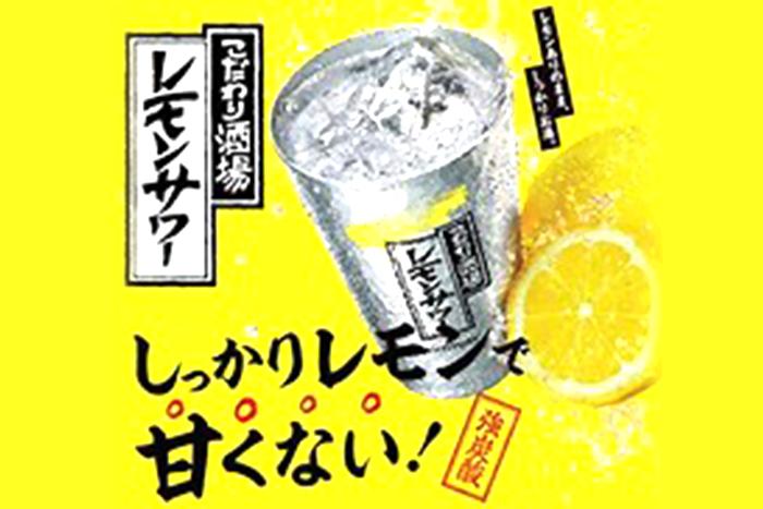 しっかりレモンで甘くない! 強炭酸で最高に爽快なレモンサワー! こだわり酒場のレモンサワー 380円+税~